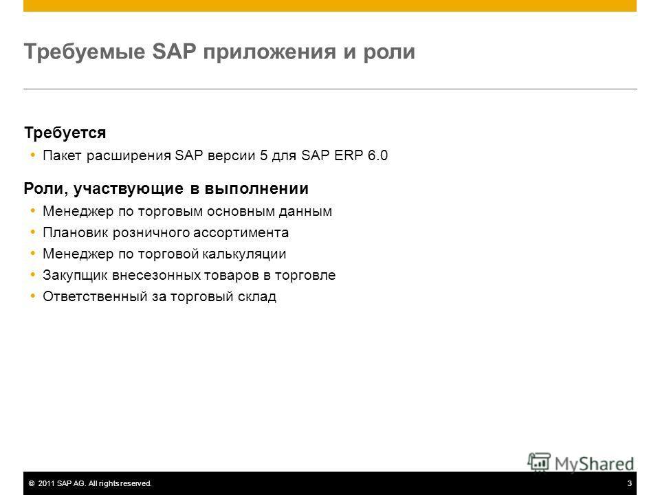 ©2011 SAP AG. All rights reserved.3 Требуемые SAP приложения и роли Требуется Пакет расширения SAP версии 5 для SAP ERP 6.0 Роли, участвующие в выполнении Менеджер по торговым основным данным Плановик розничного ассортимента Менеджер по торговой каль
