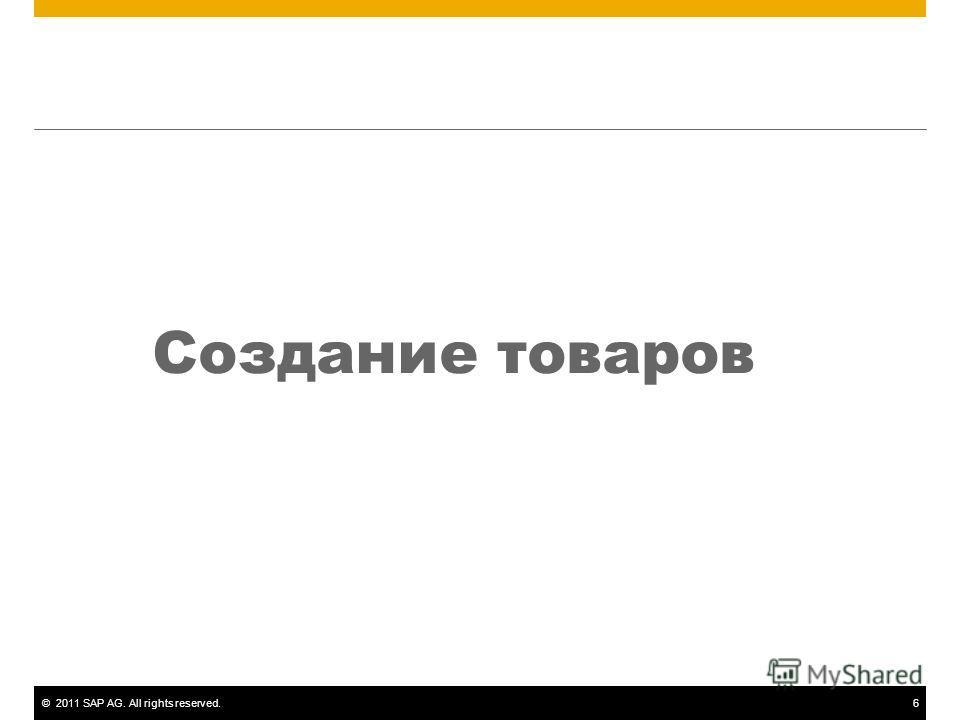 ©2011 SAP AG. All rights reserved.6 Создание товаров