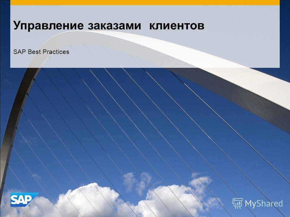 Управление заказами клиентов SAP Best Practices