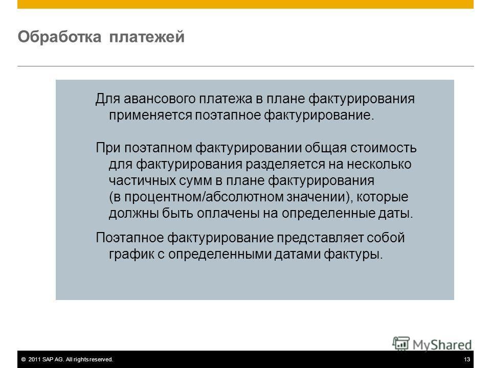 ©2011 SAP AG. All rights reserved.13 Для авансового платежа в плане фактурирования применяется поэтапное фактурирование. При поэтапном фактурировании общая стоимость для фактурирования разделяется на несколько частичных сумм в плане фактурирования (в