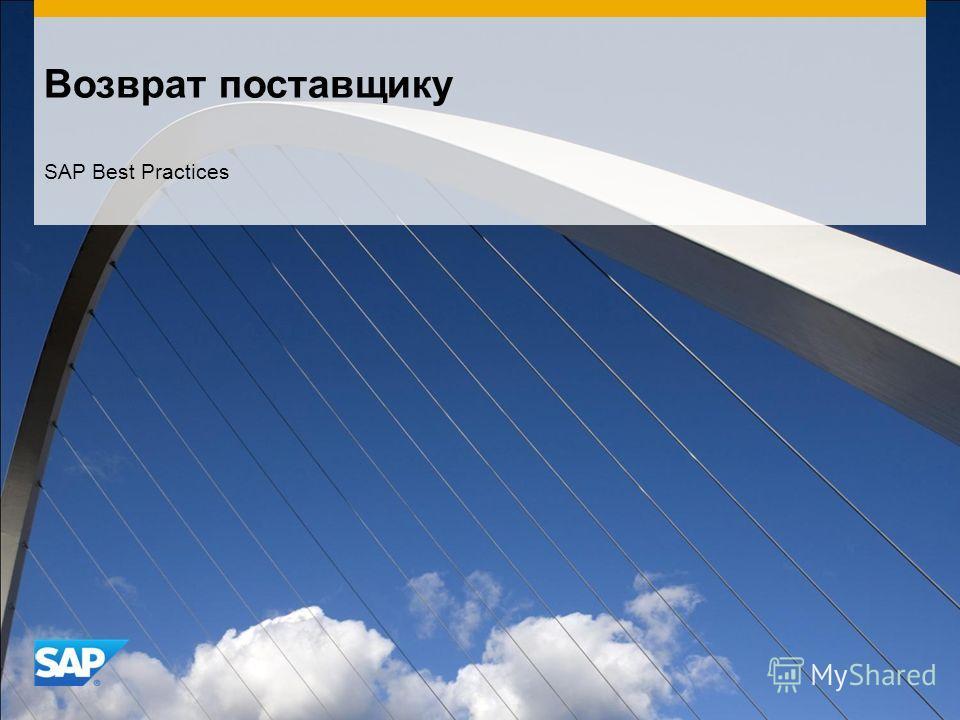 Возврат поставщику SAP Best Practices