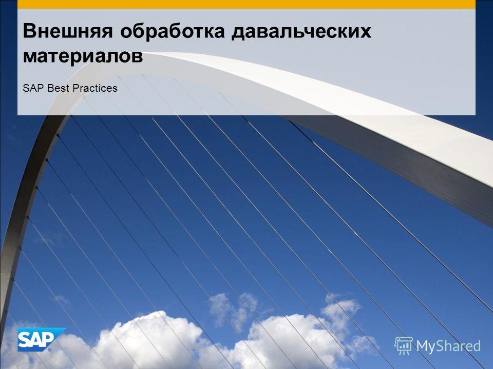Внешняя обработка давальческих материалов SAP Best Practices