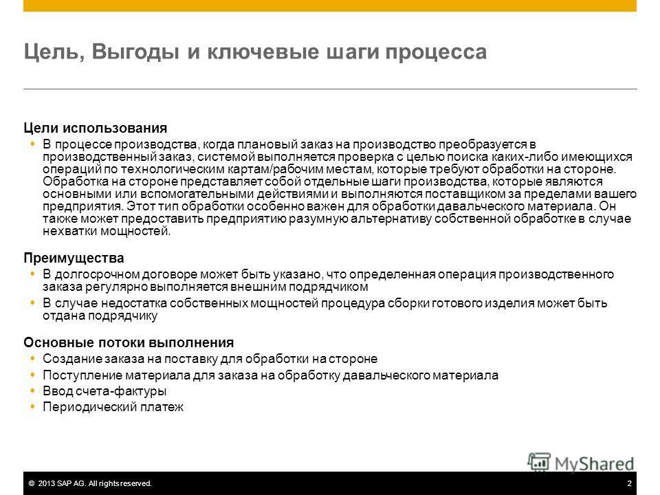 ©2013 SAP AG. All rights reserved.2 Цель, Выгоды и ключевые шаги процесса Цели использования В процессе производства, когда плановый заказ на производство преобразуется в производственный заказ, системой выполняется проверка с целью поиска каких-либо