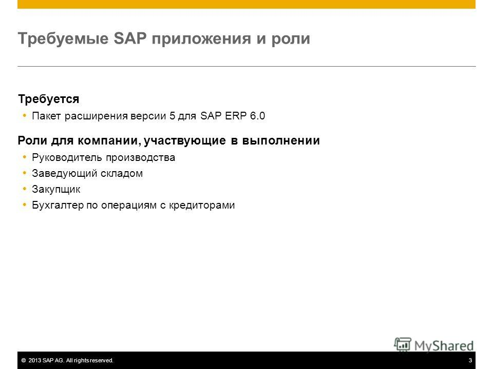 ©2013 SAP AG. All rights reserved.3 Требуемые SAP приложения и роли Требуется Пакет расширения версии 5 для SAP ERP 6.0 Роли для компании, участвующие в выполнении Руководитель производства Заведующий складом Закупщик Бухгалтер по операциям с кредито
