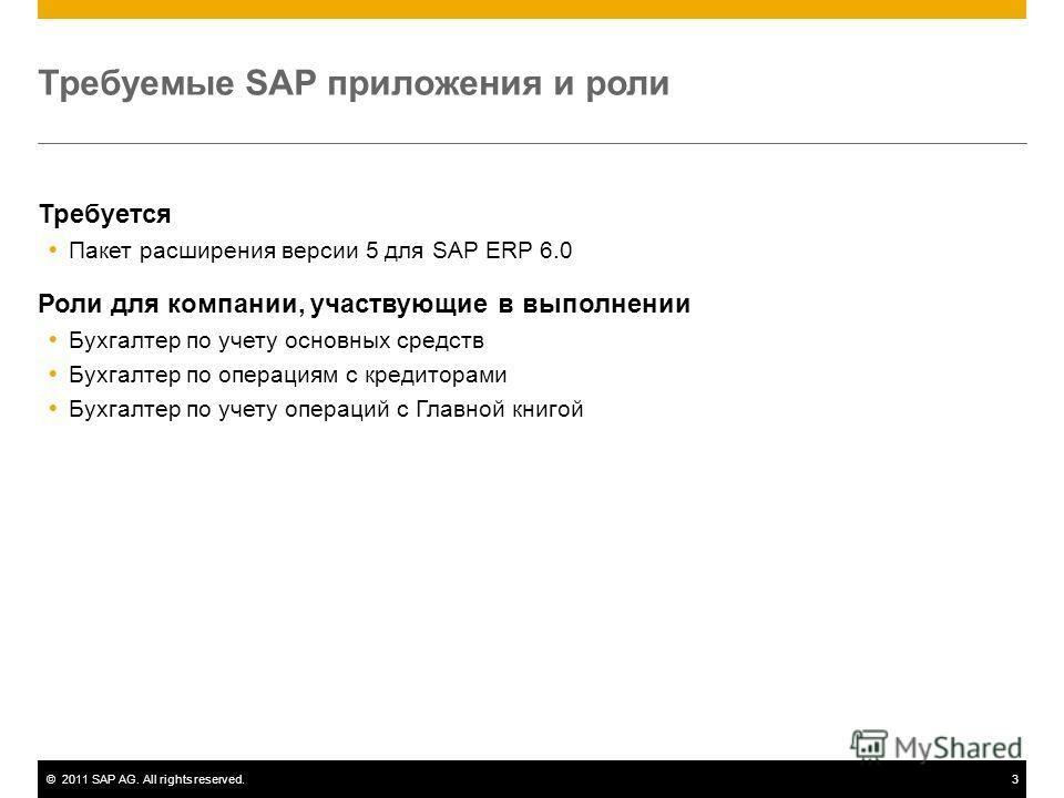 ©2011 SAP AG. All rights reserved.3 Требуемые SAP приложения и роли Требуется Пакет расширения версии 5 для SAP ERP 6.0 Роли для компании, участвующие в выполнении Бухгалтер по учету основных средств Бухгалтер по операциям с кредиторами Бухгалтер по