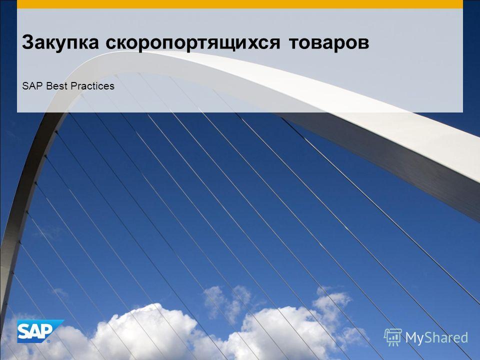 Закупка скоропортящихся товаров SAP Best Practices