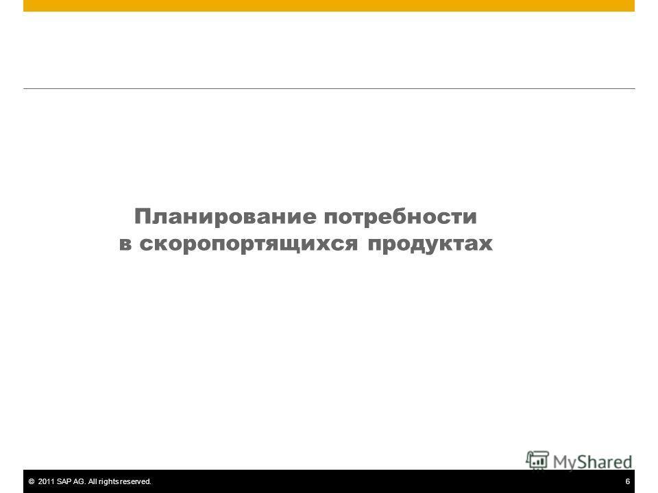 ©2011 SAP AG. All rights reserved.6 Планирование потребности в скоропортящихся продуктах