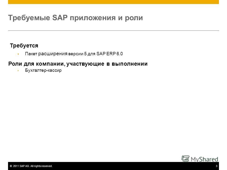 ©2011 SAP AG. All rights reserved.3 Требуемые SAP приложения и роли Требуется Пакет расширения версии 5 для SAP ERP 6.0 Роли для компании, участвующие в выполнении Бухгалтер-кассир