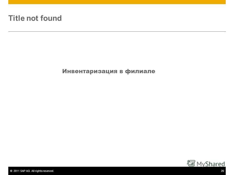 ©2011 SAP AG. All rights reserved.20 Title not found Инвентаризация в филиале