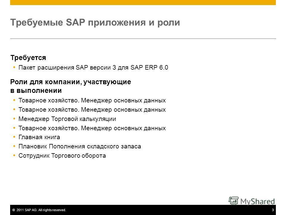 ©2011 SAP AG. All rights reserved.3 Требуемые SAP приложения и роли Требуется Пакет расширения SAP версии 3 для SAP ERP 6.0 Роли для компании, участвующие в выполнении Товарное хозяйство. Менеджер основных данных Менеджер Торговой калькуляции Товарно