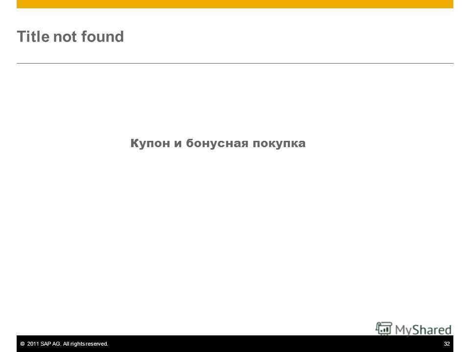 ©2011 SAP AG. All rights reserved.32 Title not found Купон и бонусная покупка