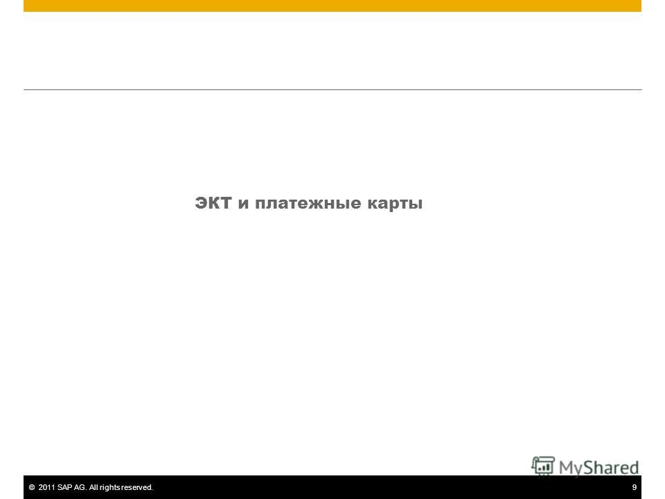 ©2011 SAP AG. All rights reserved.9 ЭКТ и платежные карты