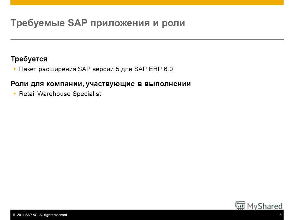 ©2011 SAP AG. All rights reserved.3 Требуемые SAP приложения и роли Требуется Пакет расширения SAP версии 5 для SAP ERP 6.0 Роли для компании, участвующие в выполнении Retail Warehouse Specialist
