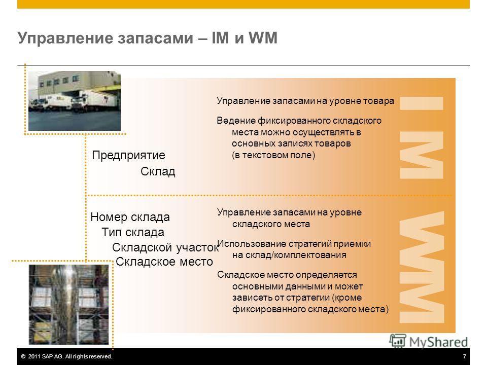©2011 SAP AG. All rights reserved.7 Управление запасами – IM и WM Склад Складское место Предприятие Управление запасами на уровне товара Ведение фиксированного складского места можно осуществлять в основных записях товаров (в текстовом поле) Управлен