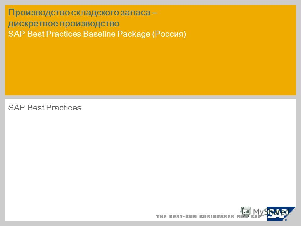 Производство складского запаса – дискретное производство SAP Best Practices Baseline Package (Россия) SAP Best Practices