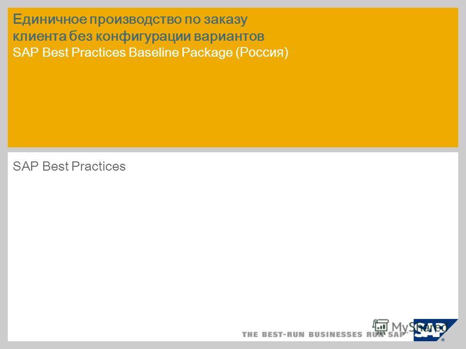 Единичное производство по заказу клиента без конфигурации вариантов SAP Best Practices Baseline Package (Россия) SAP Best Practices