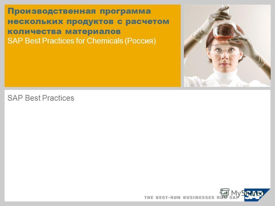 Производственная программа нескольких продуктов с расчетом количества материалов SAP Best Practices for Chemicals (Россия) SAP Best Practices
