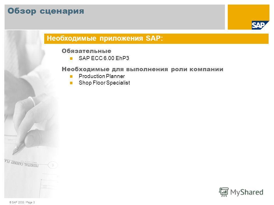 © SAP 2008 / Page 3 Обязательные SAP ECC 6.00 EhP3 Необходимые для выполнения роли компании Production Planner Shop Floor Specialist Необходимые приложения SAP: Обзор сценария