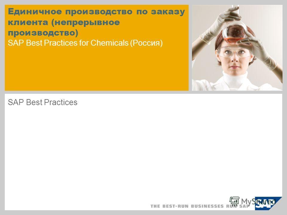 Единичное производство по заказу клиента (непрерывное производство) SAP Best Practices for Chemicals (Россия) SAP Best Practices