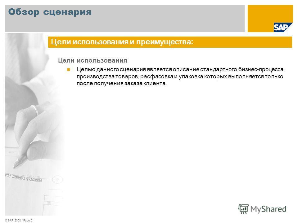 © SAP 2008 / Page 2 Цели использования Целью данного сценария является описание стандартного бизнес-процесса производства товаров, расфасовка и упаковка которых выполняется только после получения заказа клиента. Цели использования и преимущества: Обз