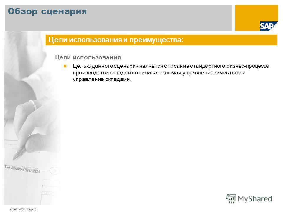 © SAP 2008 / Page 2 Цели использования Целью данного сценария является описание стандартного бизнес-процесса производства складского запаса, включая управление качеством и управление складами. Цели использования и преимущества: Обзор сценария