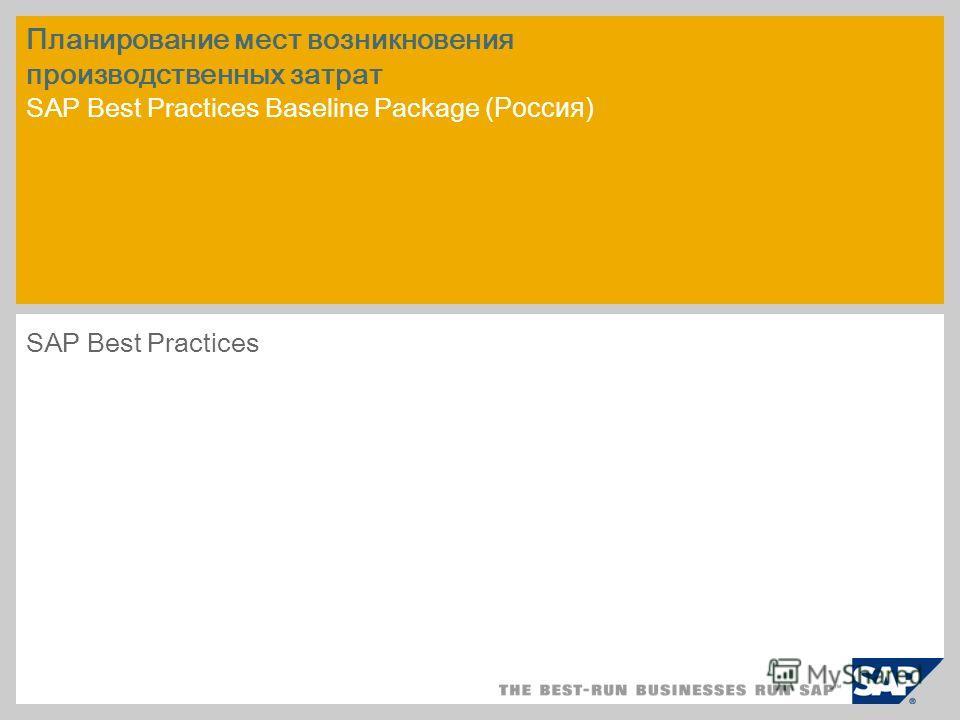 Планирование мест возникновения производственных затрат SAP Best Practices Baseline Package (Россия) SAP Best Practices