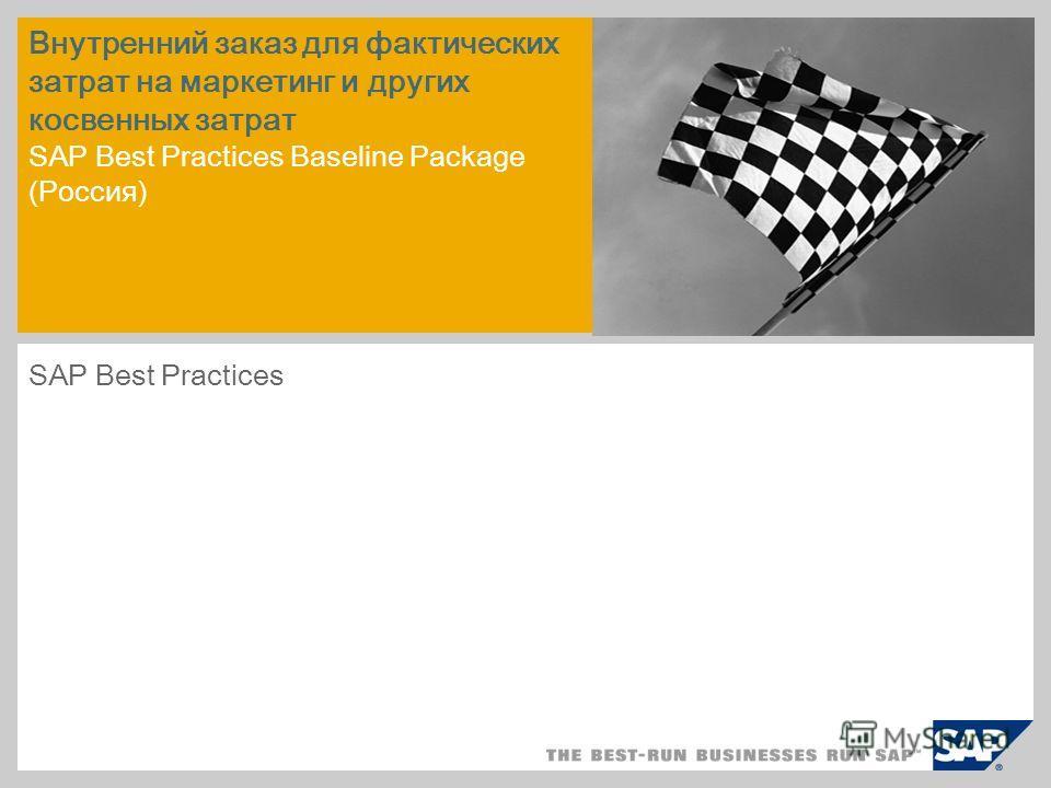 Внутренний заказ для фактических затрат на маркетинг и других косвенных затрат SAP Best Practices Baseline Package (Россия) SAP Best Practices