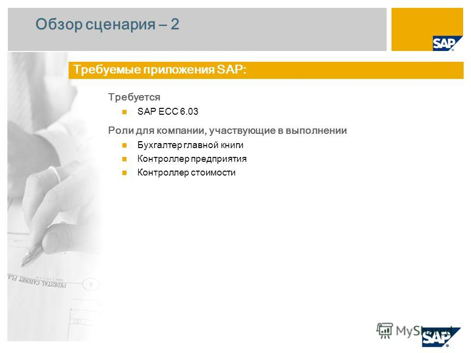 Обзор сценария – 2 Требуется SAP ECC 6.0 3 Роли для компании, участвующие в выполнении Бухгалтер главной книги Контроллер предприятия Контроллер с тоимости Требуемые приложения SAP:
