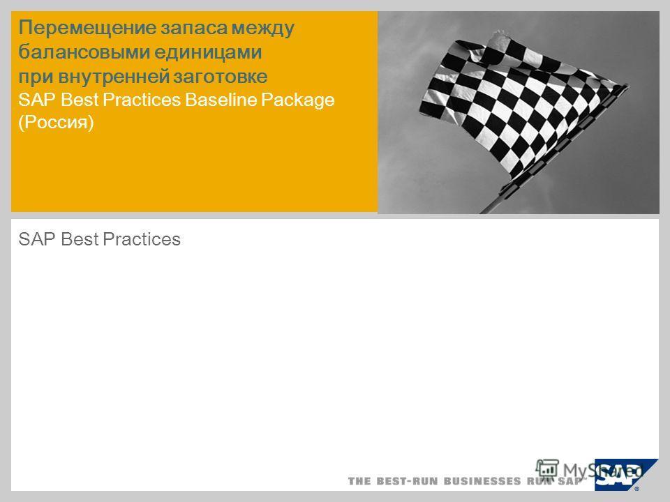 Перемещение запаса между балансовыми единицами при внутренней заготовке SAP Best Practices Baseline Package (Россия) SAP Best Practices