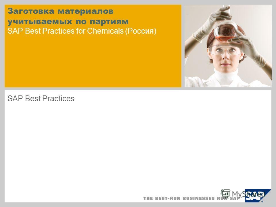 Заготовка материалов учитываемых по партиям SAP Best Practices for Chemicals (Россия) SAP Best Practices