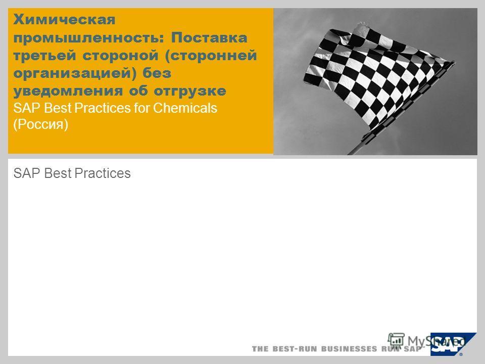 Химическая промышленность: Поставка третьей стороной (сторонней организацией) без уведомления об отгрузке SAP Best Practices for Chemicals (Россия) SAP Best Practices