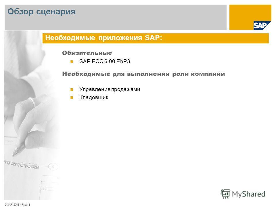 © SAP 2008 / Page 3 Обзор сценария Обязательные SAP ECC 6.00 EhP3 Необходимые для выполнения роли компании Управление продажами Кладовщик Необходимые приложения SAP: