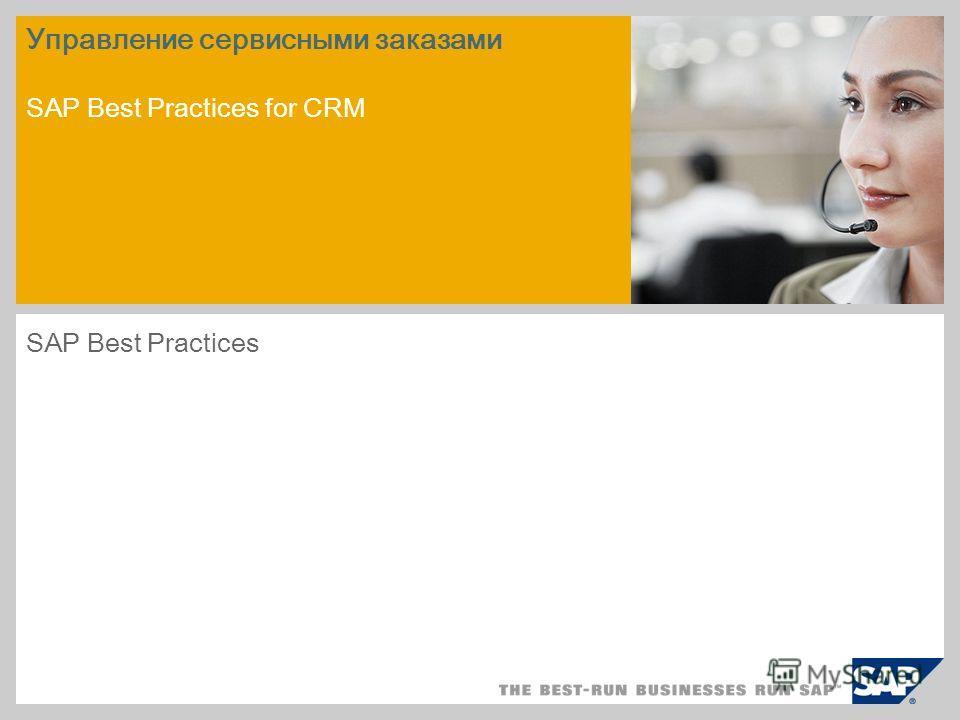 Управление сервисными заказами SAP Best Practices for CRM SAP Best Practices