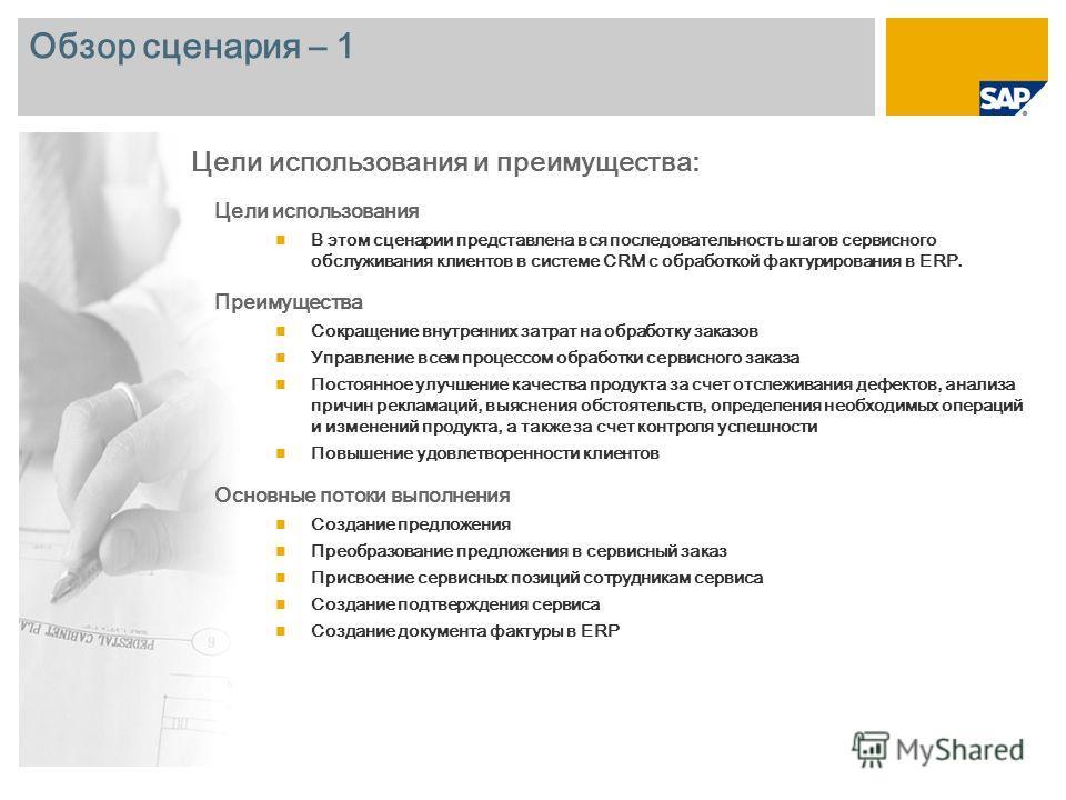 Обзор сценария – 1 Цели использования В этом сценарии представлена вся последовательность шагов сервисного обслуживания клиентов в системе CRM с обработкой фактурирования в ERP. Преимущества Сокращение внутренних затрат на обработку заказов Управлени