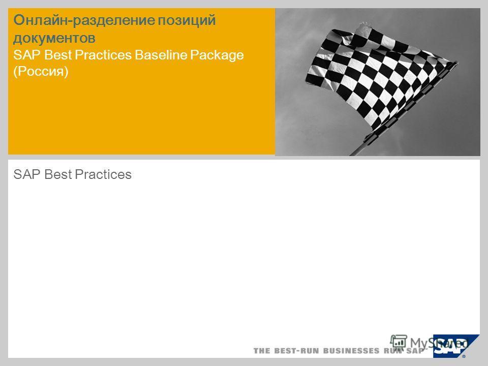Онлайн-разделение позиций документов SAP Best Practices Baseline Package (Россия) SAP Best Practices