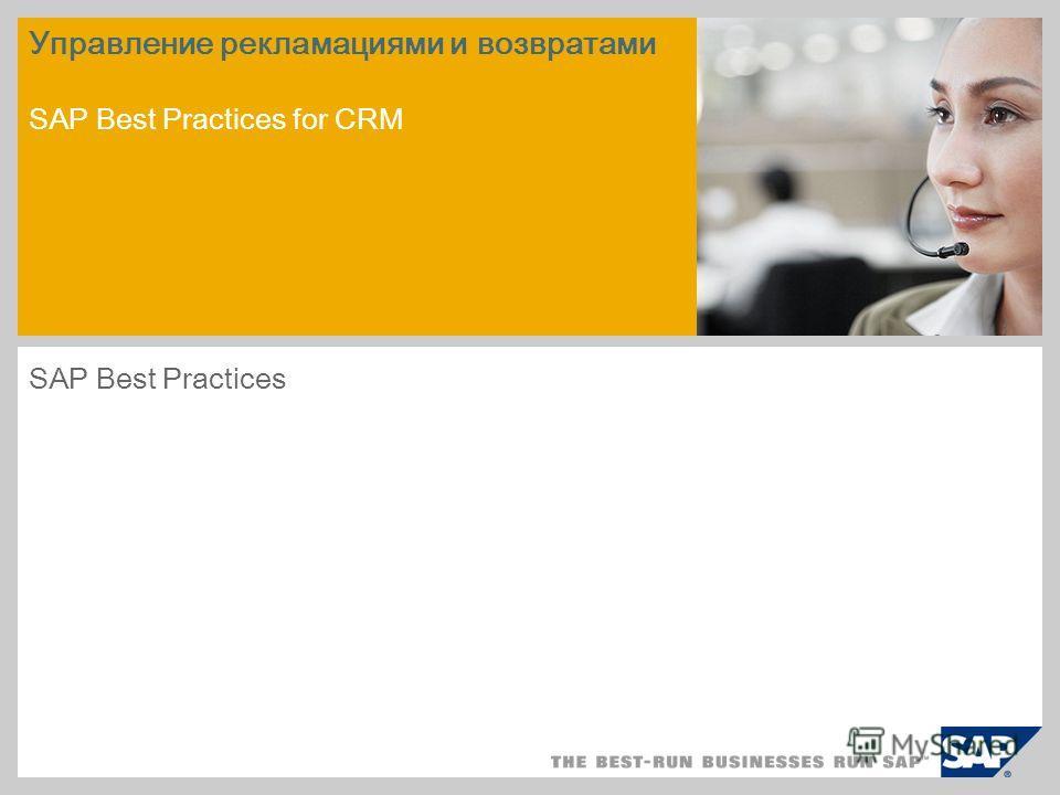 Управление рекламациями и возвратами SAP Best Practices for CRM SAP Best Practices