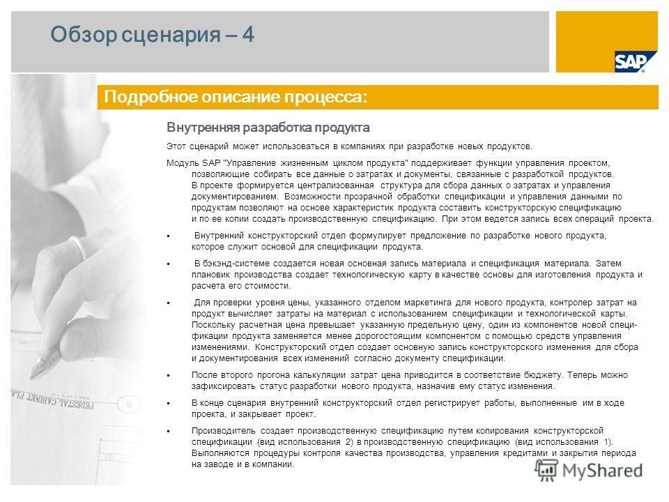 Обзор сценария – 4 Подробное описание процесса: Внутренняя разработка продукта Этот сценарий может использоваться в компаниях при разработке новых продуктов. Модуль SAP