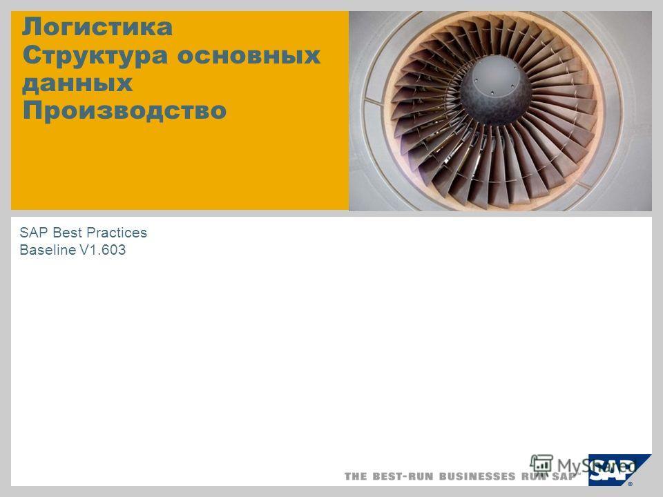 Логистика Структура основных данных Производство SAP Best Practices Baseline V1.603
