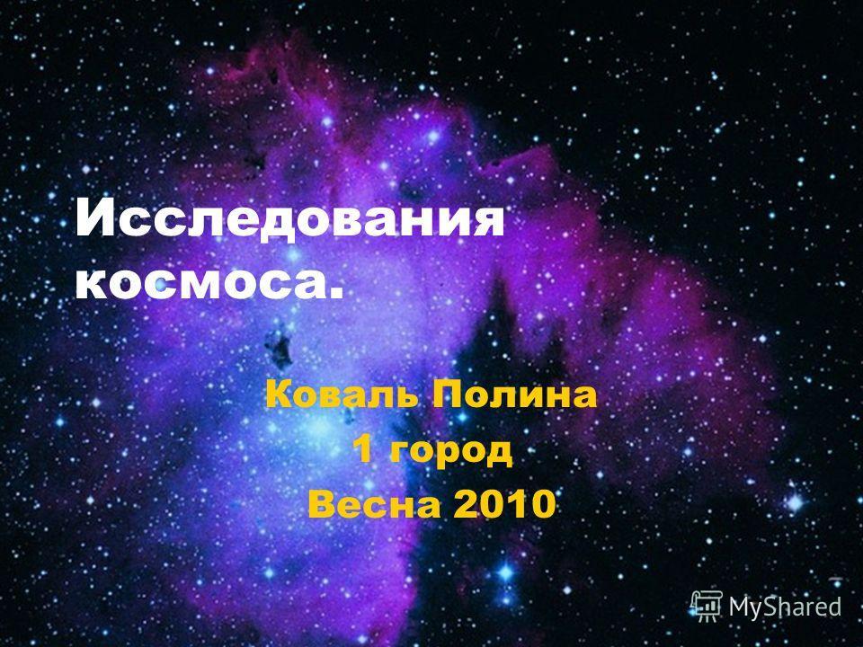 Исследования космоса. Коваль Полина 1 город Весна 2010