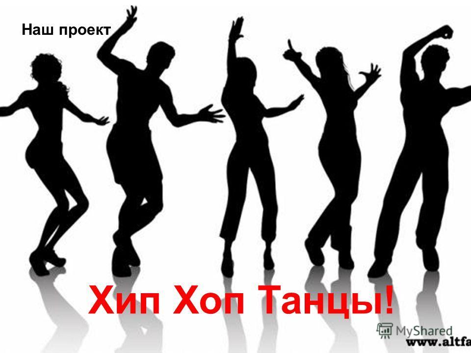 Хип Хоп Танцы! Наш проект