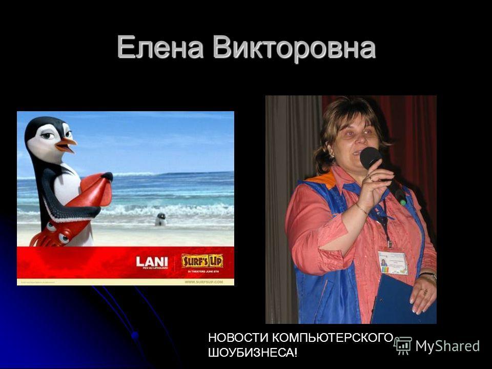 Елена Викторовна НОВОСТИ КОМПЬЮТЕРСКОГО ШОУБИЗНЕСА!