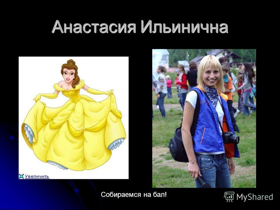 Анастасия Ильинична Собираемся на бал!