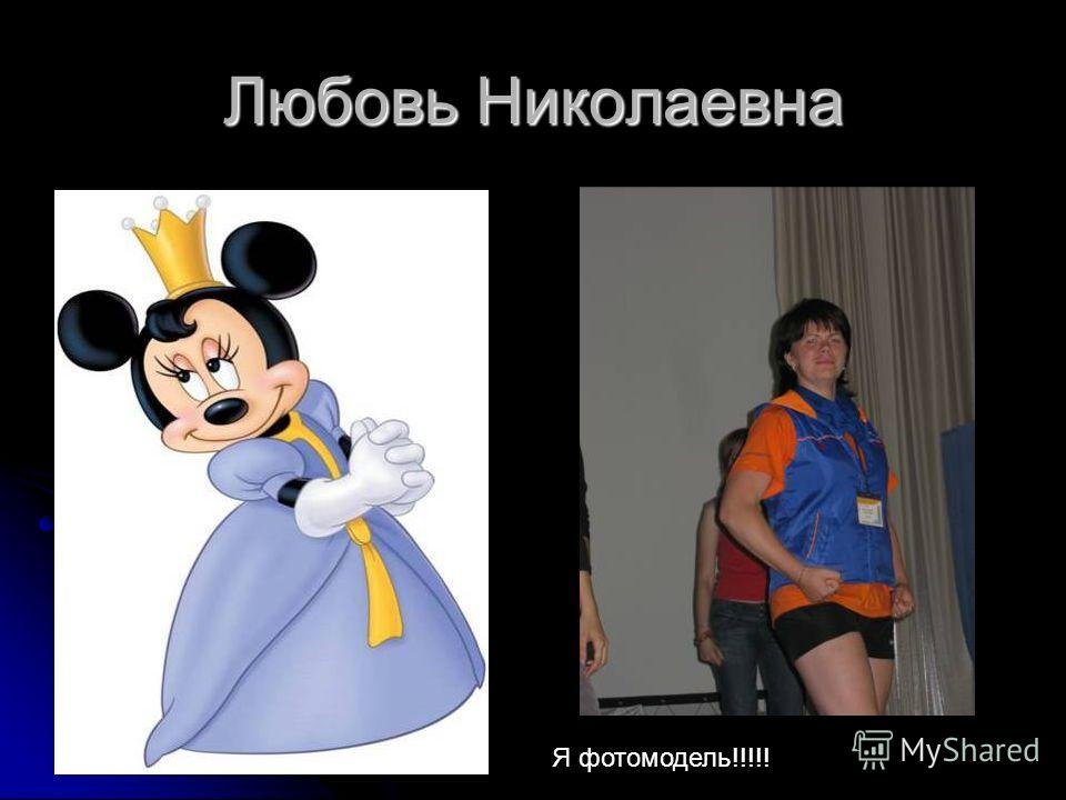 Любовь Николаевна Я фотомодель!!!!!