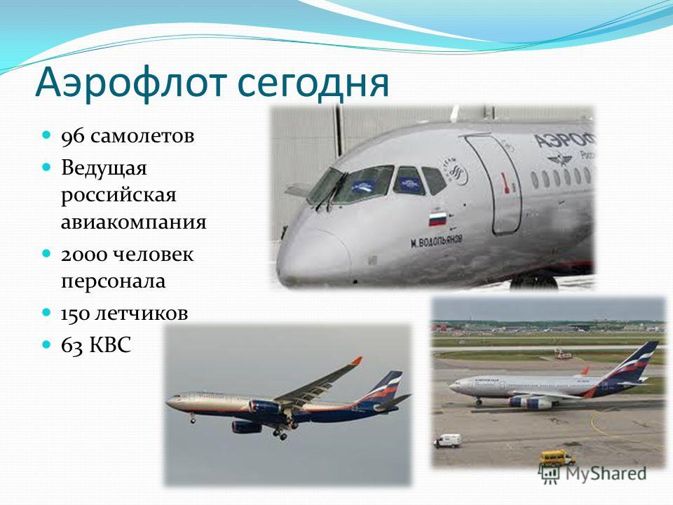 Аэрофлот сегодня 96 самолетов Ведущая российская авиакомпания 2000 человек персонала 150 летчиков 63 КВС