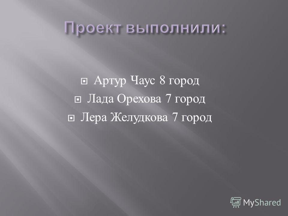 Артур Чаус 8 город Лада Орехова 7 город Лера Желудкова 7 город
