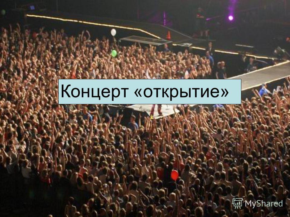 Концерт «открытие»