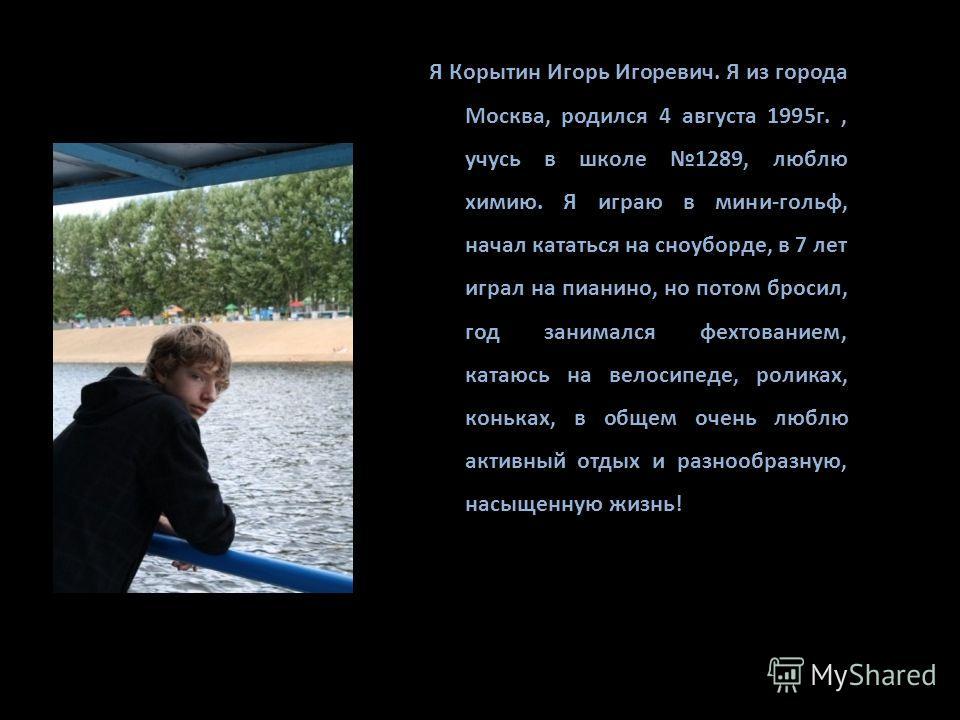 Корытин Игорь
