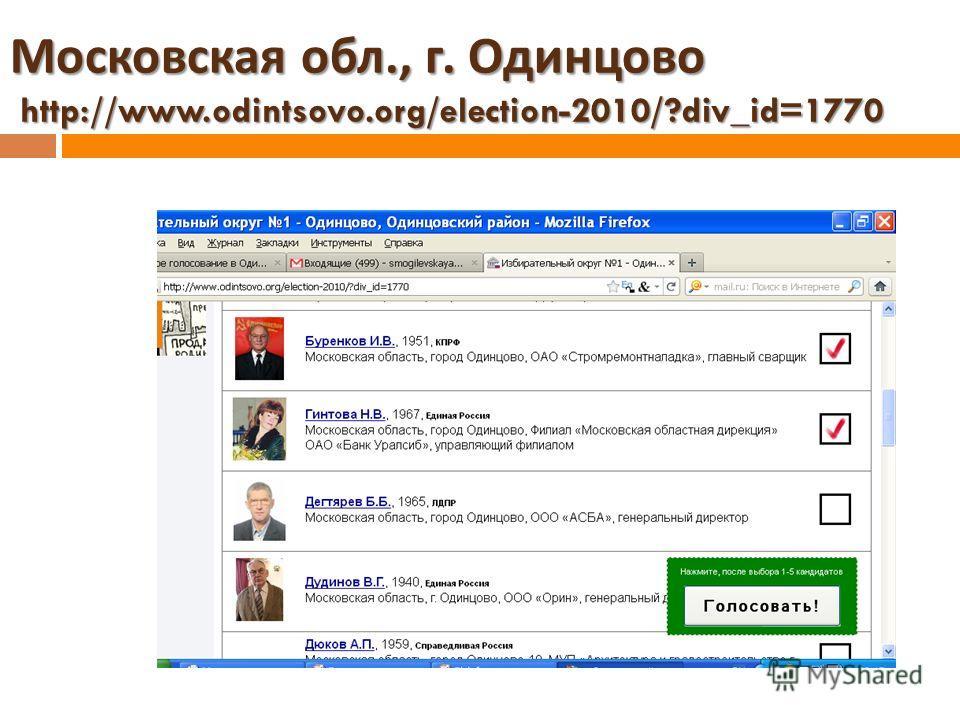 Московская обл., г. Одинцово http://www.odintsovo.org/election-2010/?div_id=1770