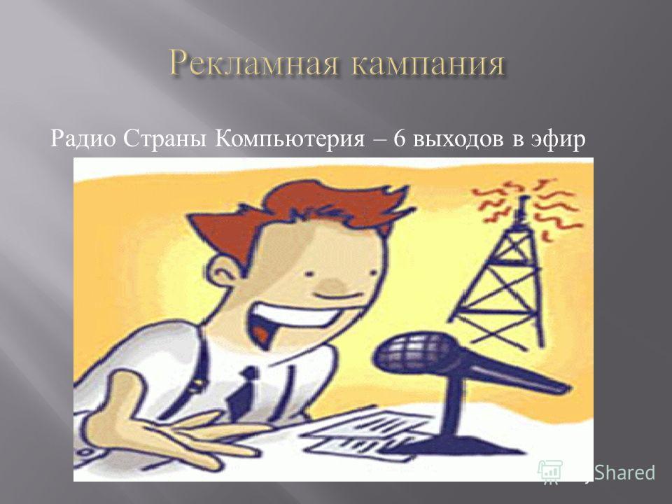 Радио Страны Компьютерия – 6 выходов в эфир