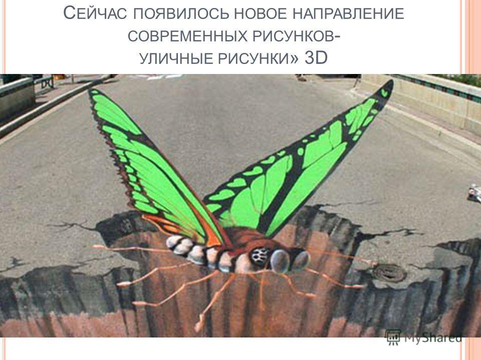 С ЕЙЧАС ПОЯВИЛОСЬ НОВОЕ НАПРАВЛЕНИЕ СОВРЕМЕННЫХ РИСУНКОВ - УЛИЧНЫЕ РИСУНКИ » 3D